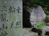 世界遺産「日光の社寺」