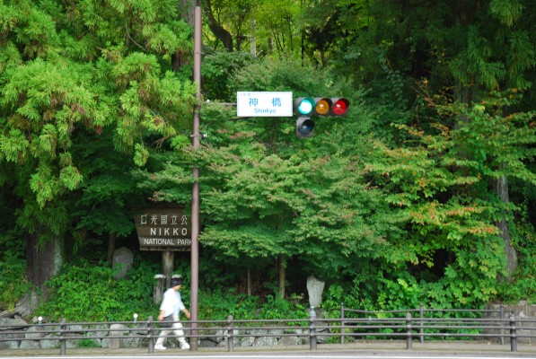 国道120号線の起点となる交差点「神橋」